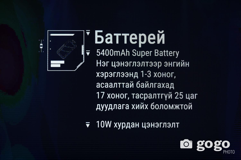 Цэнэгээ маш удаан барих хүчин чадалтай батарей суурилуулсан. Хамгийн сүүлийн үеийн утаснууд 5400mAh батерейтэйгээр хийгдэж байна.