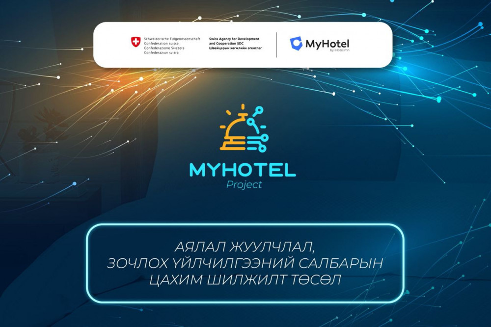 Швейцарийн Хөгжлийн Агентлаг, Ай хотел ХХК хамтран хэрэгжүүлэх MyHotel төсөл нээлтээ хийлээ