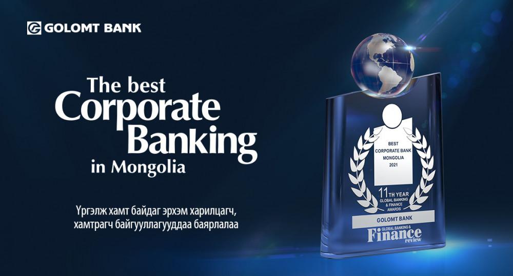 """Голомт банк """"Монгол Улсын Шилдэг Байгууллагын Банк"""" шагнал хүртлээ"""